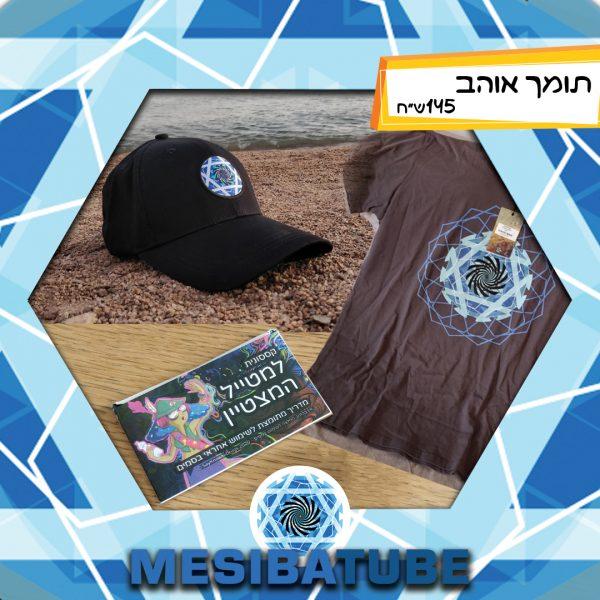 כובעים חולצות mesibatube